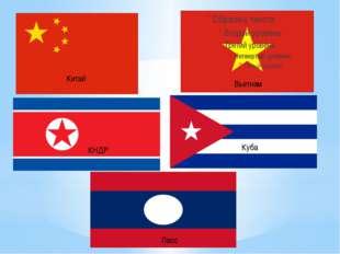 Китай Вьетнам КНДР Куба Лаос