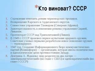 Кто виноват? СССР Стремление изменить режим черноморских проливов. Возвращени
