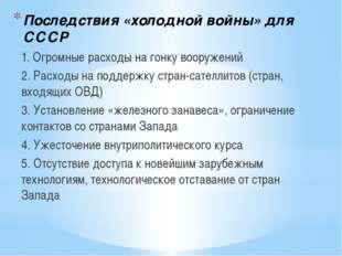 Последствия «холодной войны» для СССР 1. Огромные расходы на гонку вооружений
