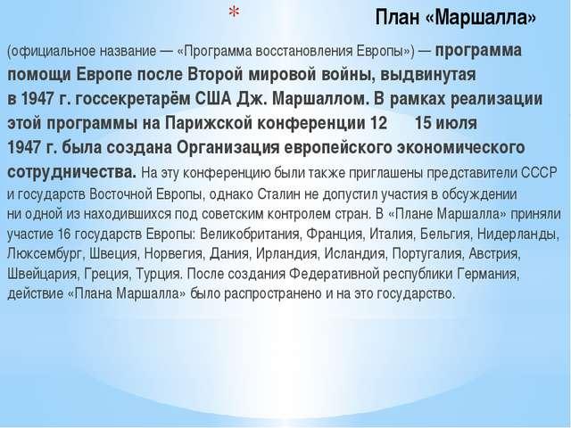 План «Маршалла» (официальное название— «Программа восстановления Европы»)—...