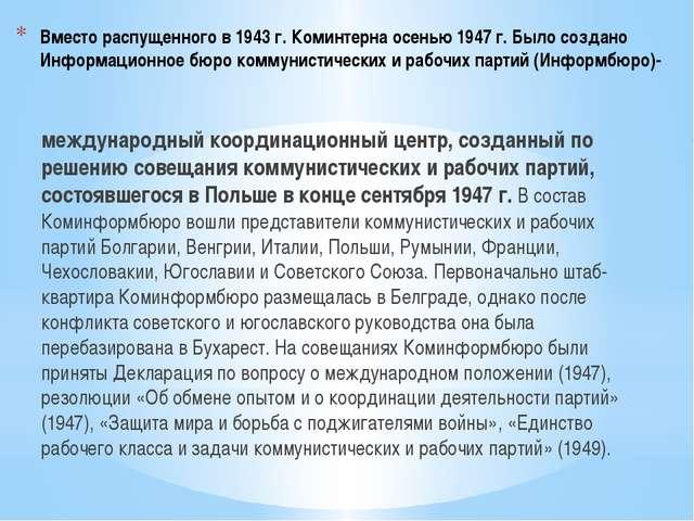 Вместо распущенного в 1943 г. Коминтерна осенью 1947 г. Было создано Информац...
