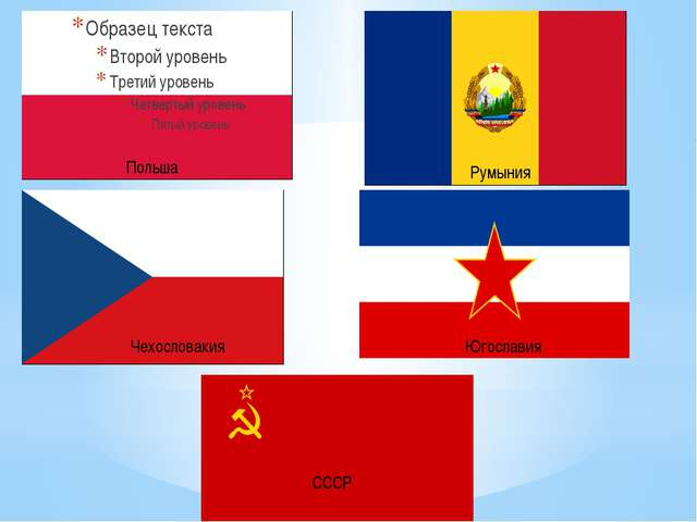 Польша Румыния Чехословакия Югославия СССР