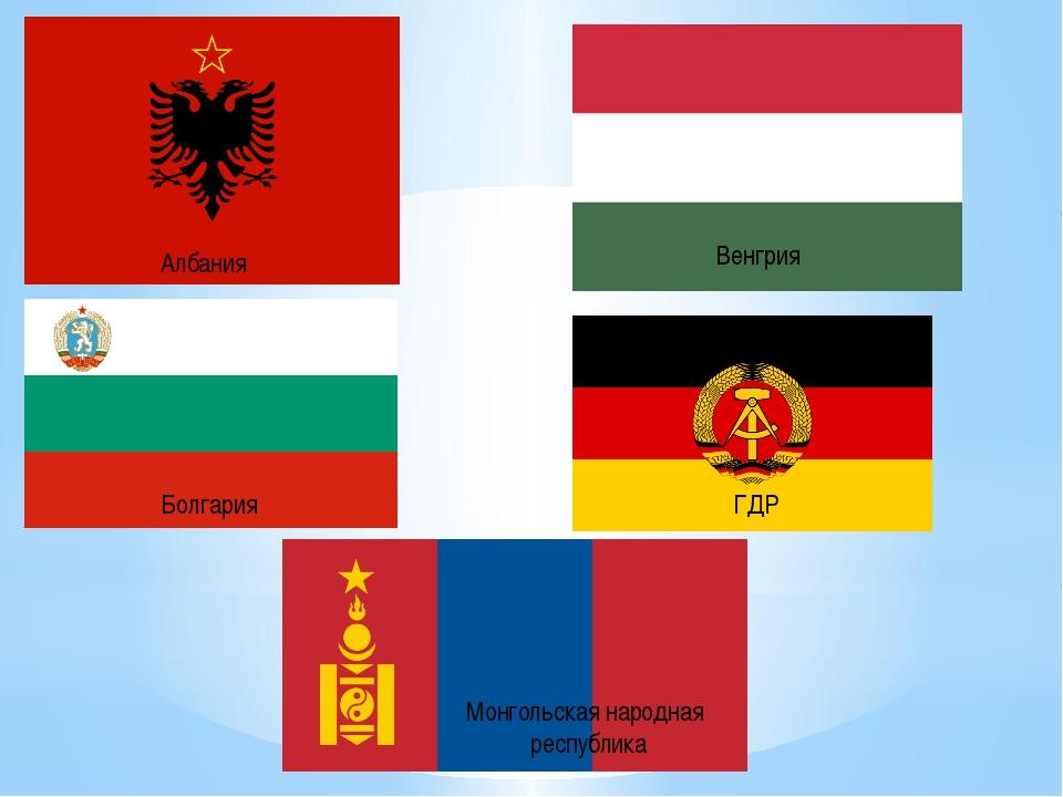 Албания Болгария Венгрия ГДР Монгольская народная республика