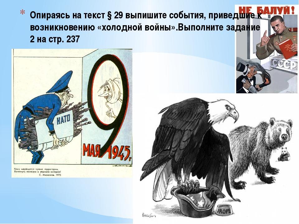 Опираясь на текст § 29 выпишите события, приведшие к возникновению «холодной...