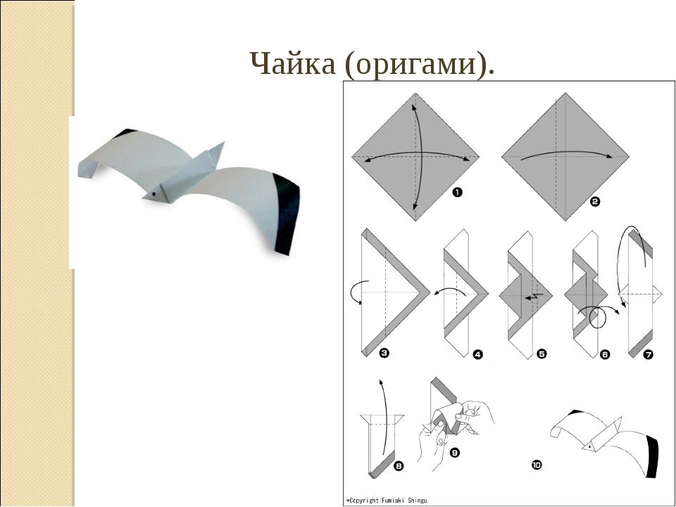 Как сделать из бумаги чайку