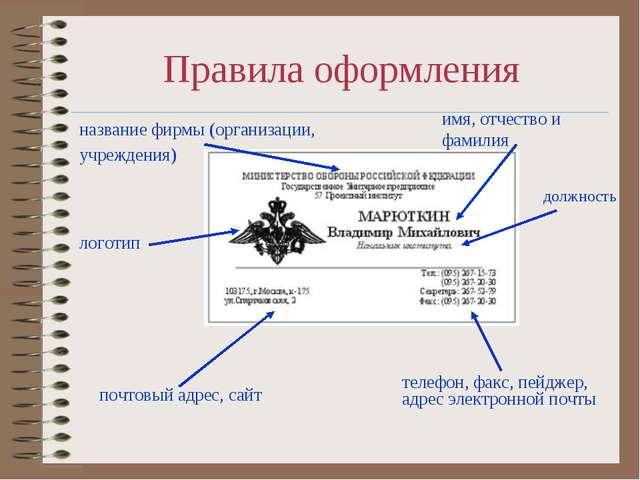 Правила оформления название фирмы (организации, учреждения) логотип имя, отче...