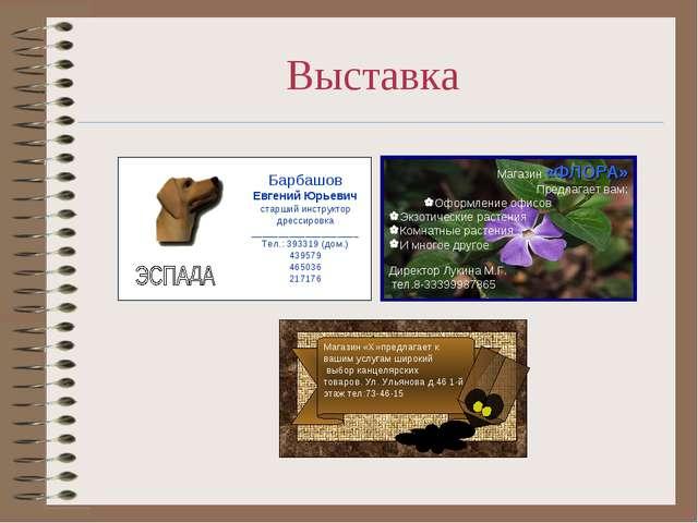 Выставка Магазин «ФЛОРА» Предлагает вам: Оформление офисов Экзотические расте...