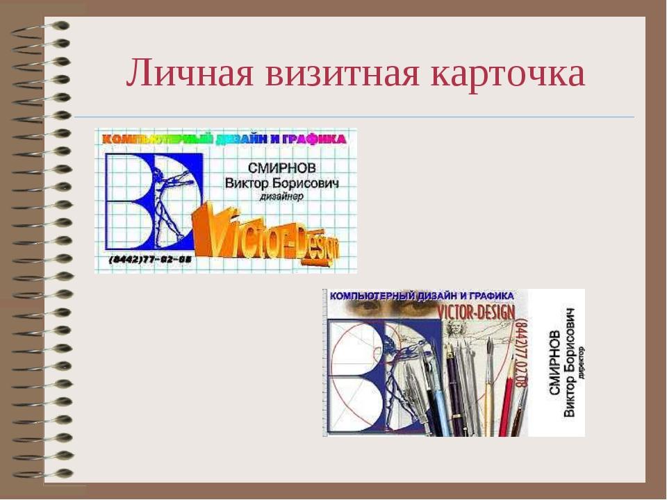 Личная визитная карточка
