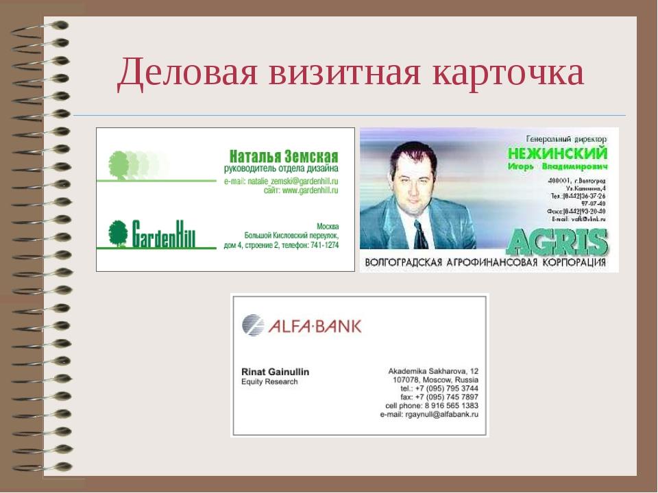 Деловая визитная карточка