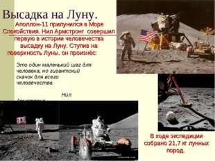 Аполлон-11 прилунился вМоре Спокойствия.Нил Армстронг совершил первую в и