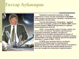 Тохтар Аубакиров Первый казахский космонавт, Герой Советского Союза Тохтар