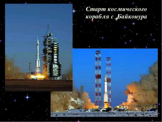 Старт космического корабля с Байконура