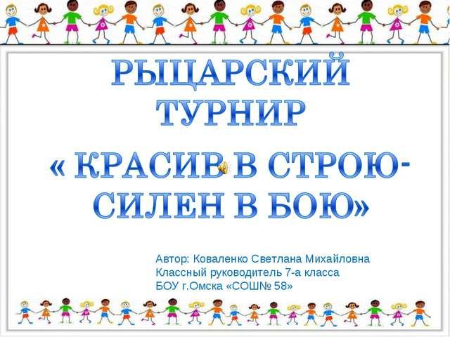 Автор: Коваленко Светлана Михайловна Классный руководитель 7-а класса БОУ г.О...