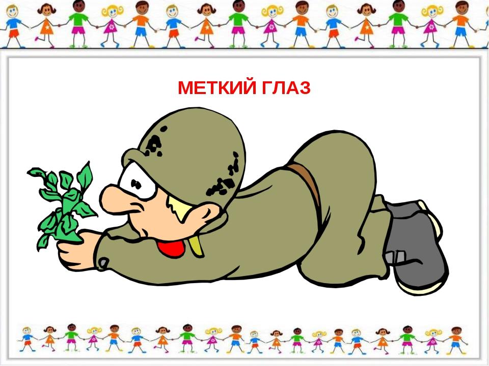 МЕТКИЙ ГЛАЗ