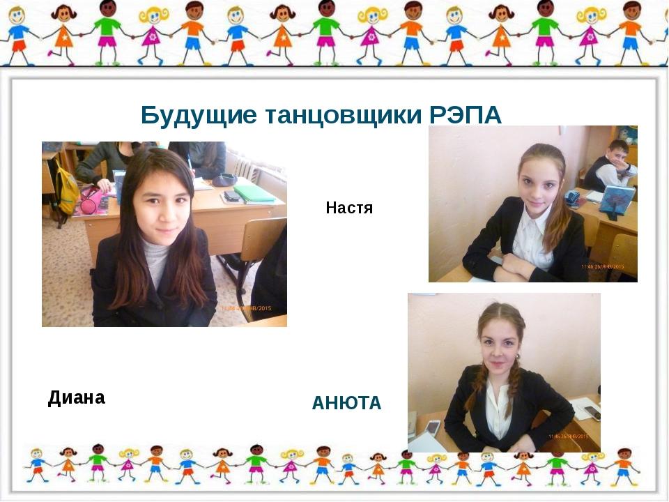 Будущие танцовщики РЭПА Диана АНЮТА Настя