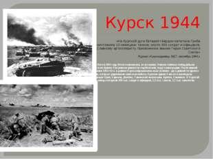 Курск 1944 «На Курской дуге батарея гвардии капитана Гриба уничтожила 10 неме