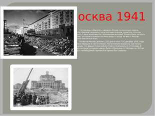 Москва 1941 Гитлеровцы собирались завоевать Москву за несколько недель. Гитле