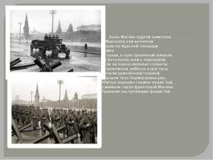 Была Москва пургой заметена. У Мавзолея ели коченели И шла по Красной площад