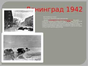 Ленинград 1942 Военная блокадагорода Ленинграда- немецкими и финскими войск