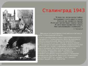 """Сталинград 1943 """"Я знаю час, когда начнут войну, Кто выживет, и кто умрет в п"""