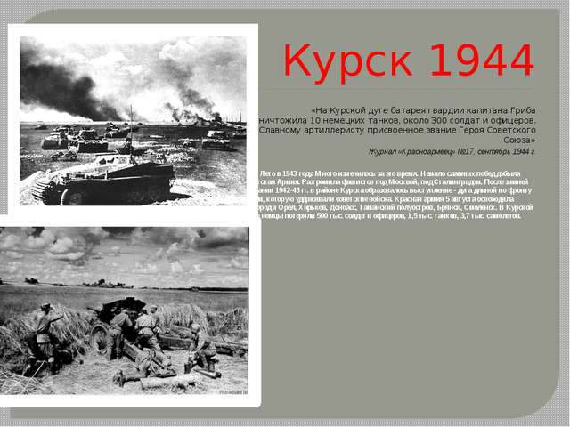 Курск 1944 «На Курской дуге батарея гвардии капитана Гриба уничтожила 10 неме...