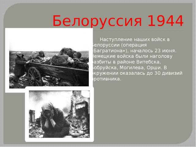Белоруссия 1944 Наступление наших войск в Белоруссии (операция «Багратиона»),...