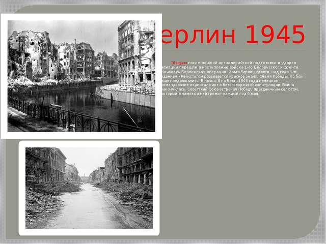Берлин 1945 16 апреля после мощной артиллерийской подготовки и ударов авиации...