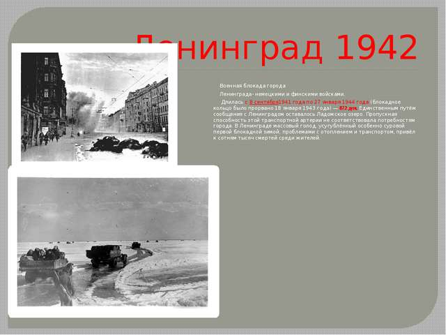 Ленинград 1942 Военная блокадагорода Ленинграда- немецкими и финскими войск...
