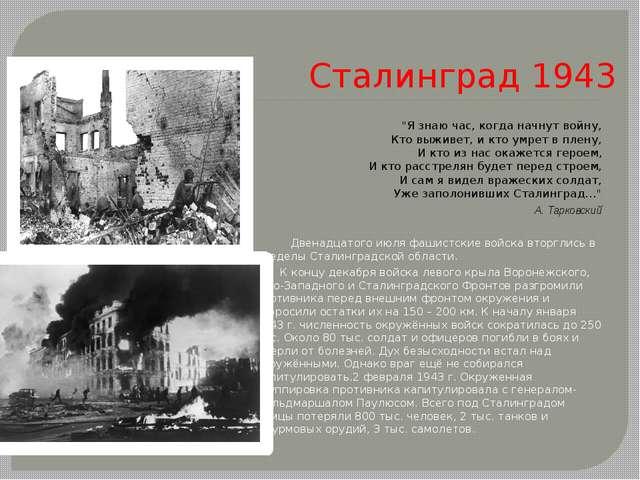 """Сталинград 1943 """"Я знаю час, когда начнут войну, Кто выживет, и кто умрет в п..."""