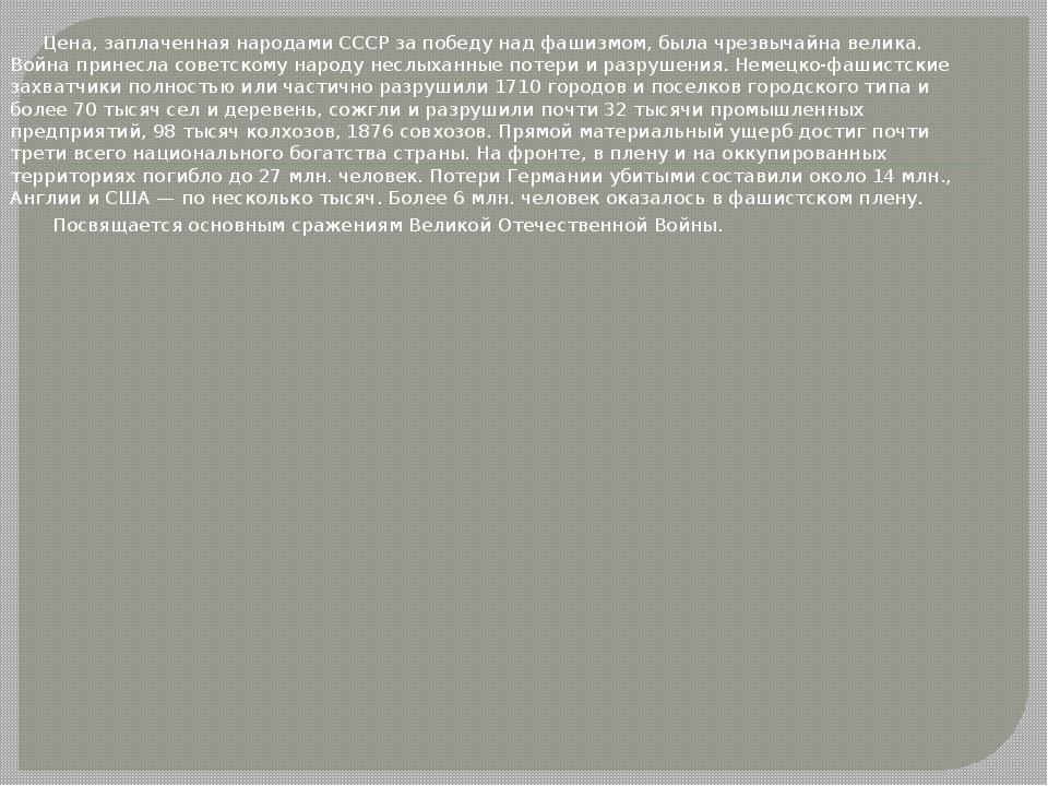 Цена, заплаченная народами СССР за победу над фашизмом, была чрезвычайна вел...
