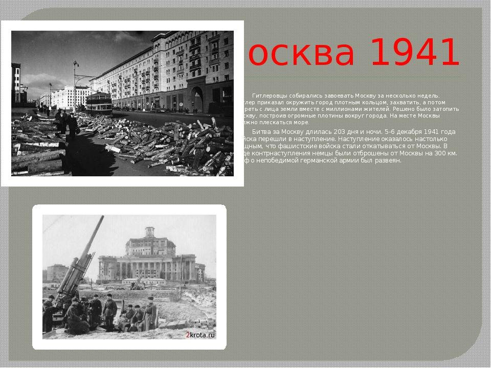 Москва 1941 Гитлеровцы собирались завоевать Москву за несколько недель. Гитле...