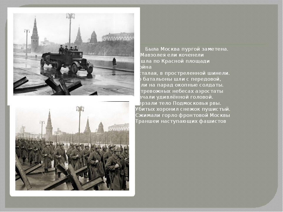 Была Москва пургой заметена. У Мавзолея ели коченели И шла по Красной площад...