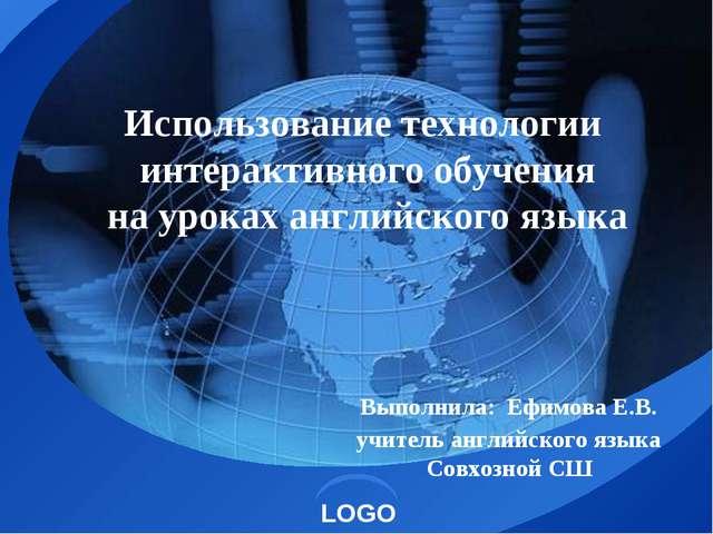 Использование технологии интерактивного обучения на уроках английского языка...