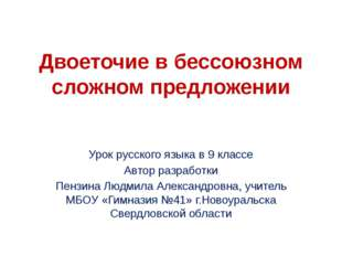 Двоеточие в бессоюзном сложном предложении Урок русского языка в 9 классе Авт