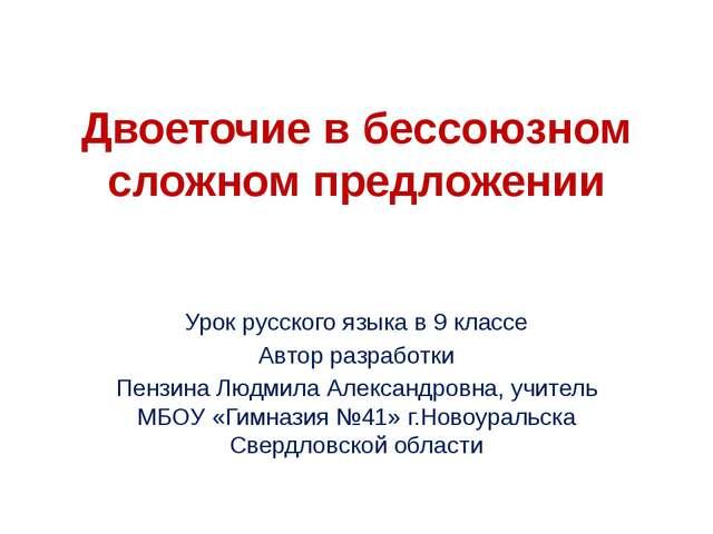Двоеточие в бессоюзном сложном предложении Урок русского языка в 9 классе Авт...