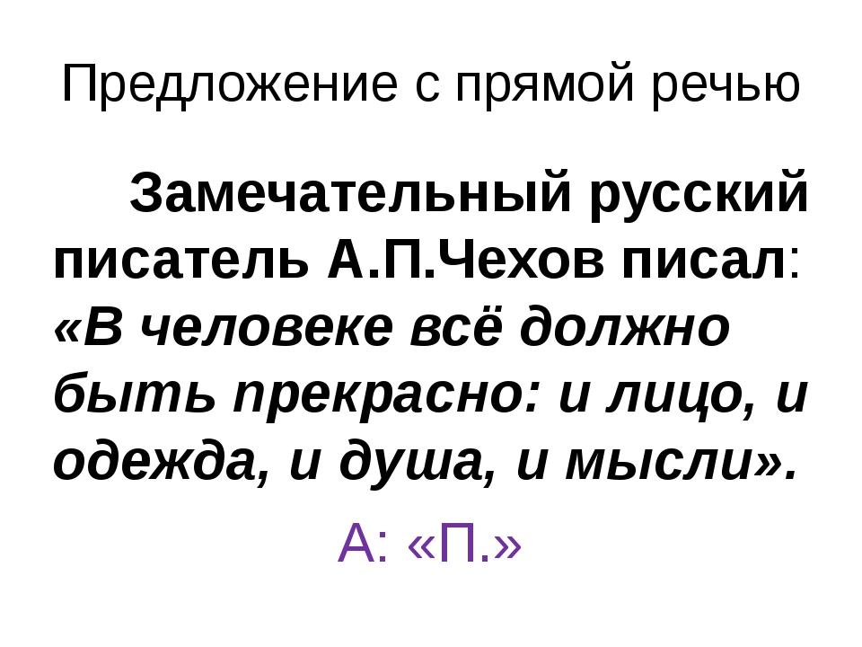 Предложение с прямой речью Замечательный русский писатель А.П.Чехов писал: «В...