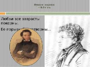 Пушкин – наше все Н.В. Гоголь Любви все возрасты покорны, Ее порывы благотво