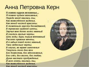 Анна Петровна Керн Я помню чудное мгновенье… Я помню чудное мгновенье; Передо