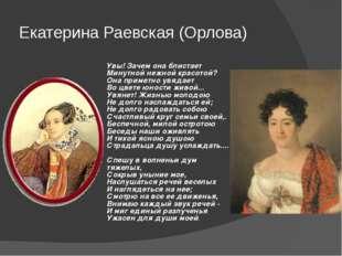 Екатерина Раевская (Орлова) Увы! Зачем она блистает Минутной нежной красотой?