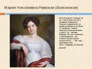 Мария Николаевна Раевская (Волконская) Высланный из столицы на юг, где он был