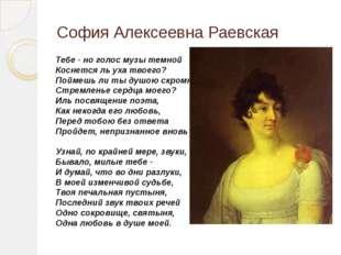 София Алексеевна Раевская Тебе - но голос музы темной Коснется ль уха твоего?