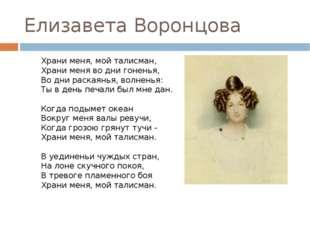 Елизавета Воронцова Храни меня, мой талисман, Храни меня во дни гоненья, Во д
