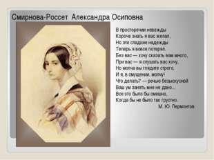 Смирнова-Россет Александра Осиповна В просторечии невежды Короче знать я вас