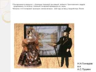 Тем временем он вернулся к Екатерине Ушаковой, простившей любимого. Приготовл