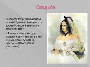 Свадьба 18 февраля 1832 года состоялась свадьба Пушкина с Гончаровой в церкви