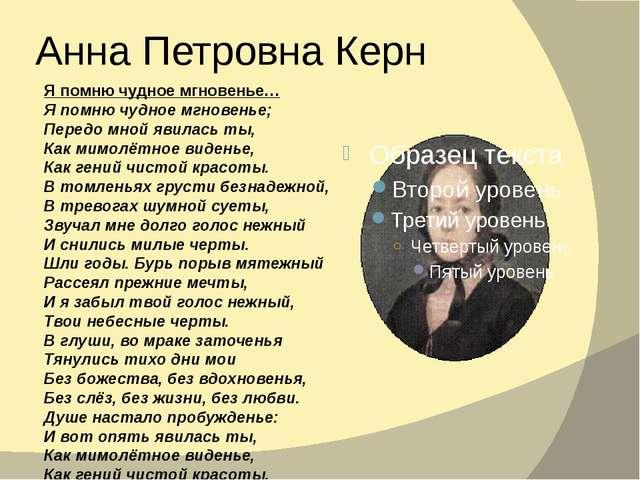Анна Петровна Керн Я помню чудное мгновенье… Я помню чудное мгновенье; Передо...