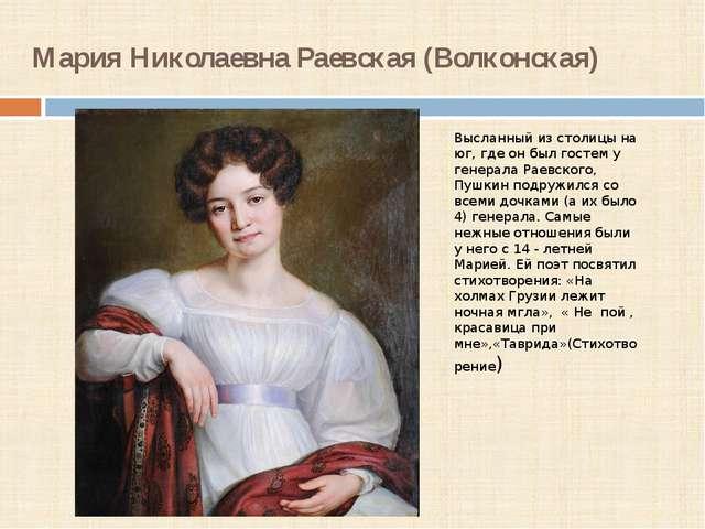 Мария Николаевна Раевская (Волконская) Высланный из столицы на юг, где он был...