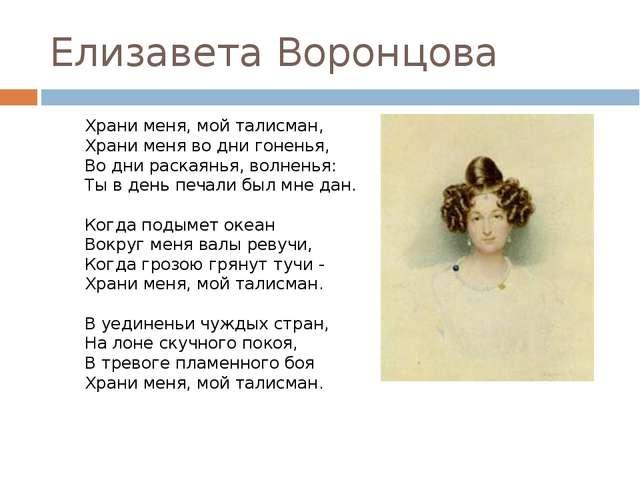 Елизавета Воронцова Храни меня, мой талисман, Храни меня во дни гоненья, Во д...