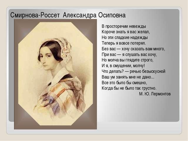 Смирнова-Россет Александра Осиповна В просторечии невежды Короче знать я вас...