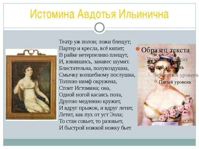 Истомина Авдотья Ильинична Театр уж полон; ложи блещут; Партер и кресла, всё...
